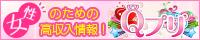Qプリ(きゅーぷり)